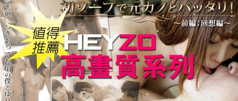 值得推薦HZYZO高畫質系列